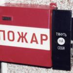 pozhar_201210