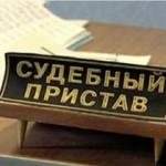 Судебные приставы Башкирии нарушили закон 3 тысячи раз
