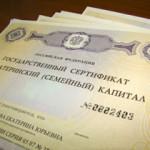 Сумма материнского капитала вырастет на 20 тысяч рублей