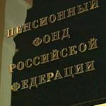 pensionny_fond_21122010