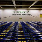 IKEA обвиняют в размещении некорректных цен на сайте