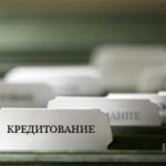 Банкиры просят сохранить «нулевые» кредитные истории