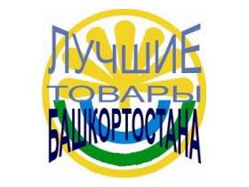 Стерлитамакские предприятия стали победителями конкурса «Лучшие товары Башкортостана»