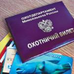 ohotnichy-bilet_010312