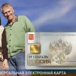 Россия разработала чип для национальной платежной системы