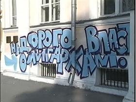 В Стерлитамаке уничтожают «несанкционированные надписи» на стенах зданий