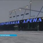 sterlitamak-arena_020313