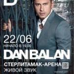 Выиграй билеты на концерт Дана Балана в Стерлитамаке
