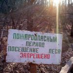 В Башкортостане вводится противопожарный режим