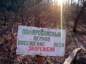 В Башкирии повышены штрафы за нарушение правил пожарной безопасности