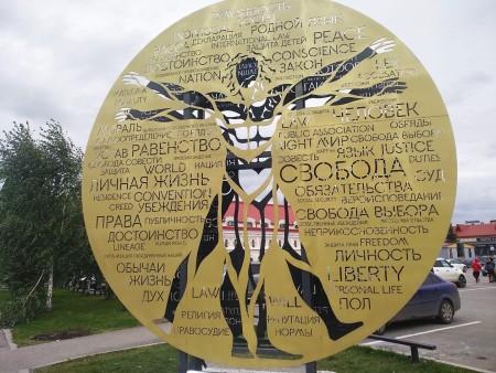stela-prav-cheloveka_200920