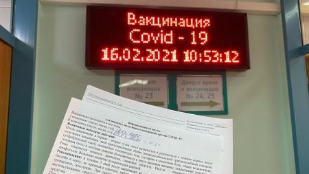 vakcina_koronavirus2_160221